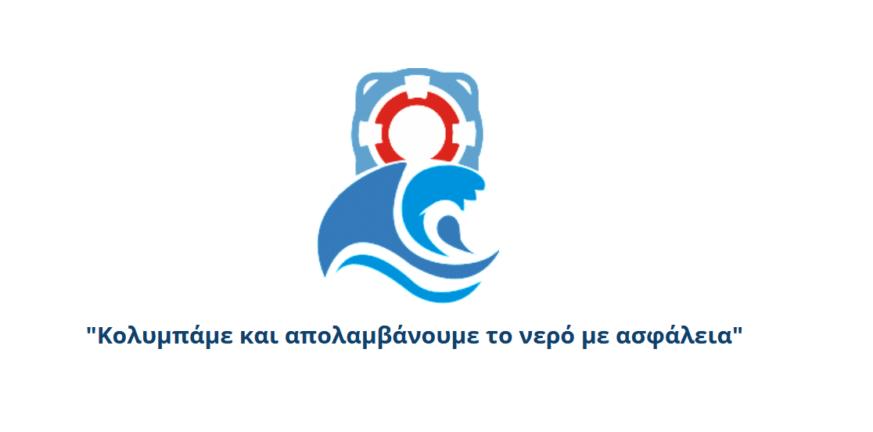 Solidarity days: Η εκδήλωση «Κολυμπάμε και απολαμβάνουμε το νερό με ασφάλεια» το Σάββατο στην Καλόγρια