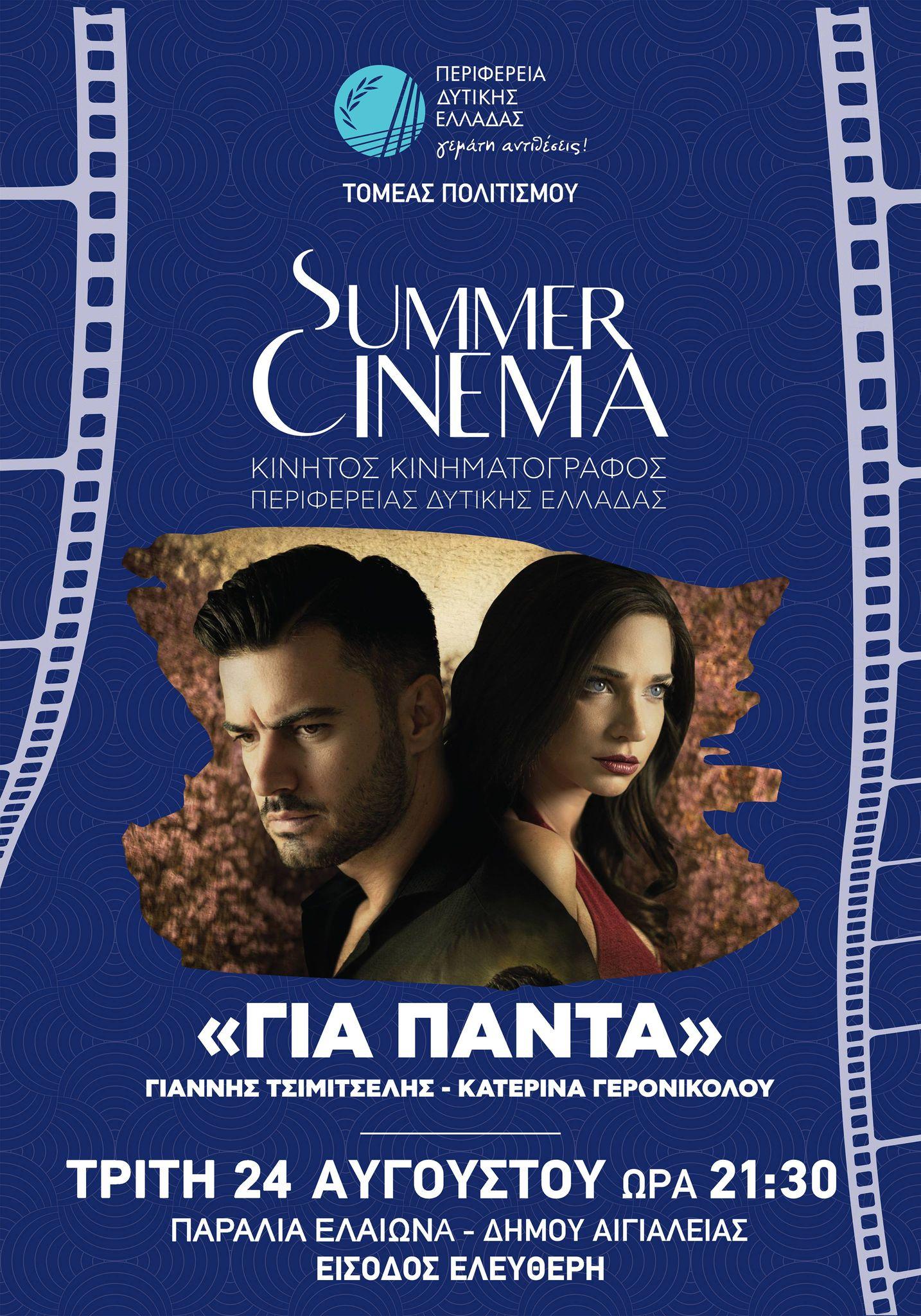 SUMMER CINEMA PARALIA ELAIONA