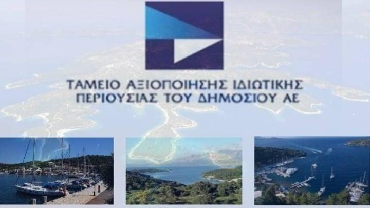 ΤΑΙΠΕΔ: Εννέα σχήματα εκδήλωσαν ενδιαφέρον για το λιμάνι του Ηρακλείου