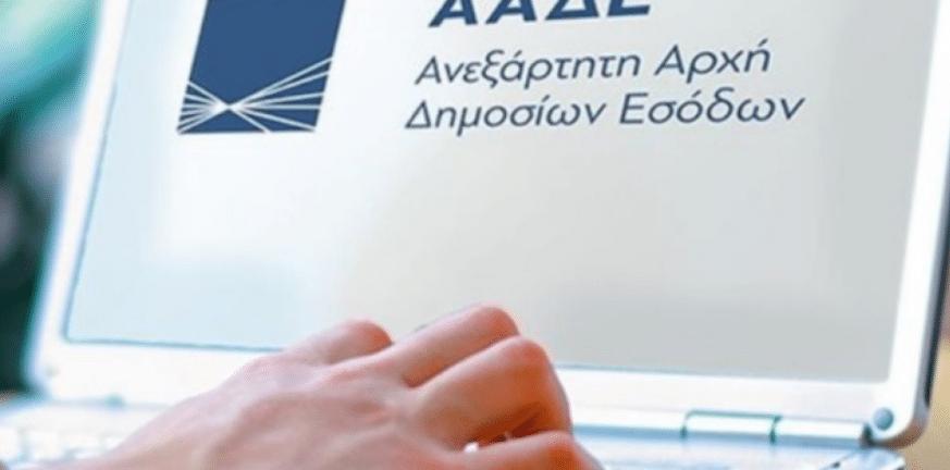 Χρέη - Κορονοϊός: Άνοιξε η πλατφόρμα της ΑΑΔΕ για τις 36 ή 72 δόσεις