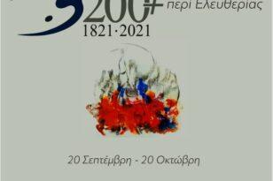 Έκθεση για την Ελληνική Επανάσταση από τις 20 Σεπτεμβρίου στην Πάτρα