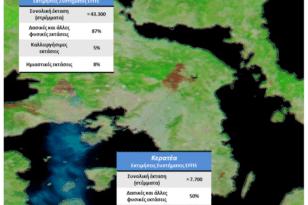 Φωτιά σε Κερατέα και Βίλια: Περίπου 50.000 στρέμματα οι καμένες εκτάσεις – Δορυφορική ΦΩΤΟ