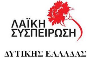 Δυτική Ελλάδα - Λαϊκή Συσπείρωση: Αμεση στήριξη στους κτηνοτρόφους