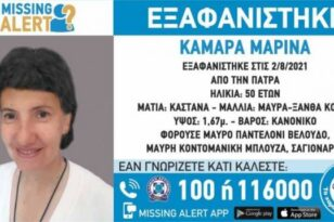 Βρέθηκε στην Αθήνα η 50χρονη Μαρίνα Καμάρα από την Πάτρα
