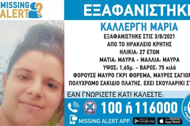 Missing Alert: Eξαφάνιση 27χρονης στο Ηράκλειο Κρήτης