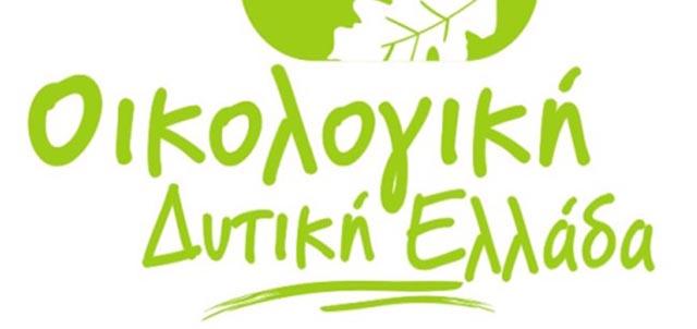 Οικολογική Δυτική Ελλάδα: Οι δράσεις σωστής αποκατάστασης και οι πόροι πρέπει να δαπανηθούν σε βάθος χρόνου