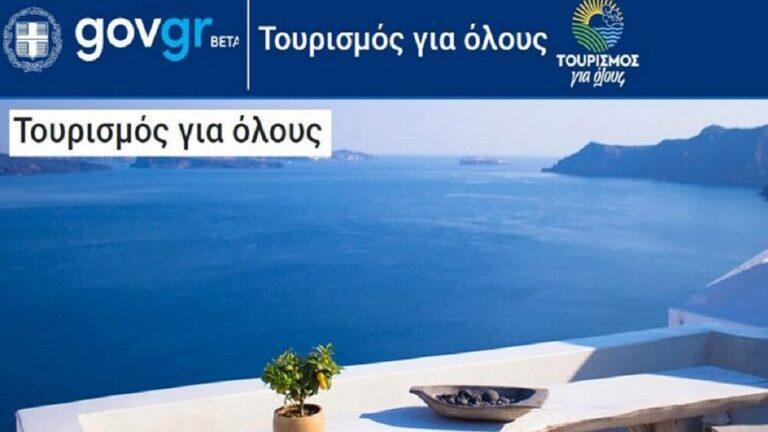 tourismos4all