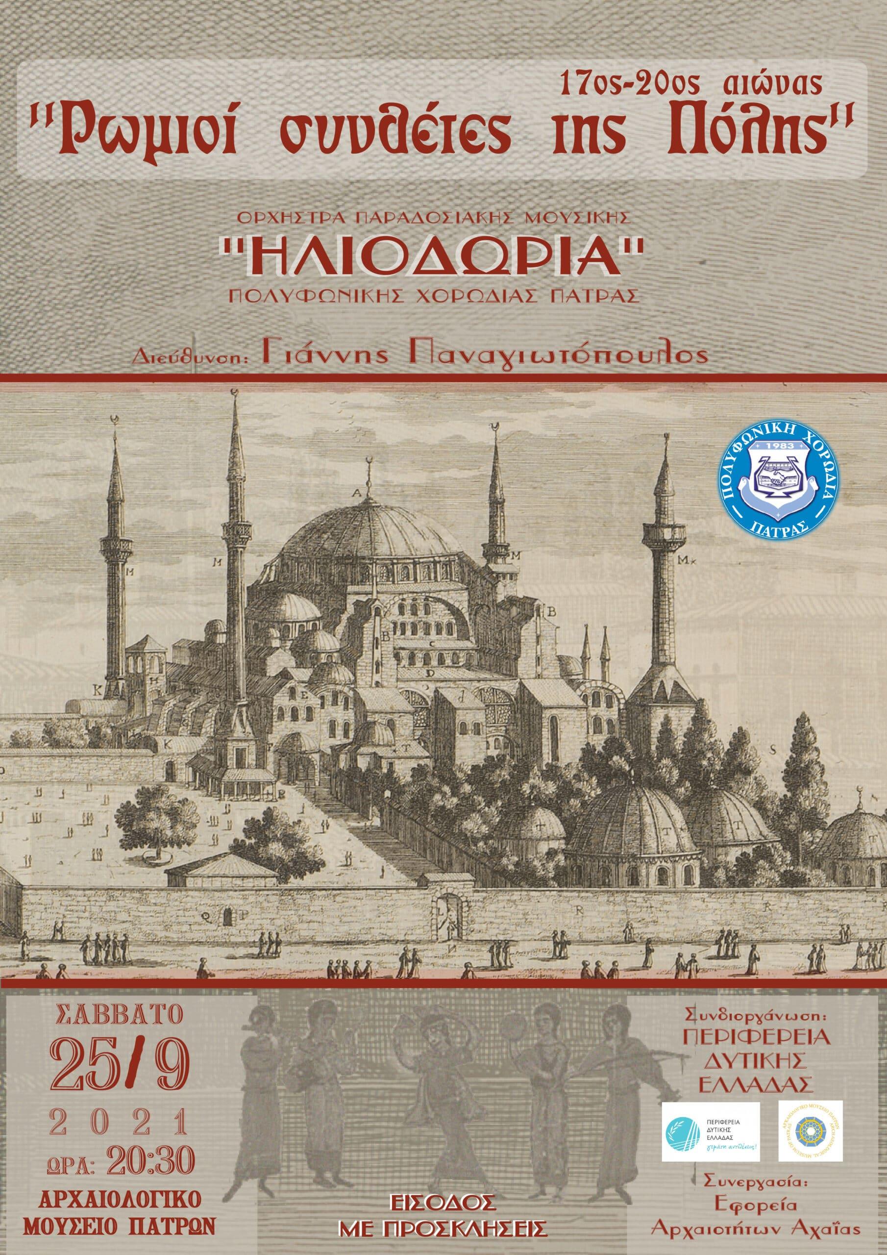 «Ρωμιοί συνθέτες της Πόλης. 17ος- 20ος αιώνας» - Συναυλία στο Αρχαιολογικό Μουσείο Πατρών
