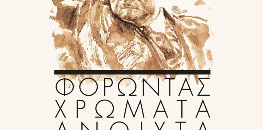 Αφίσα Σεφέρης ΠΑΤΡΑ