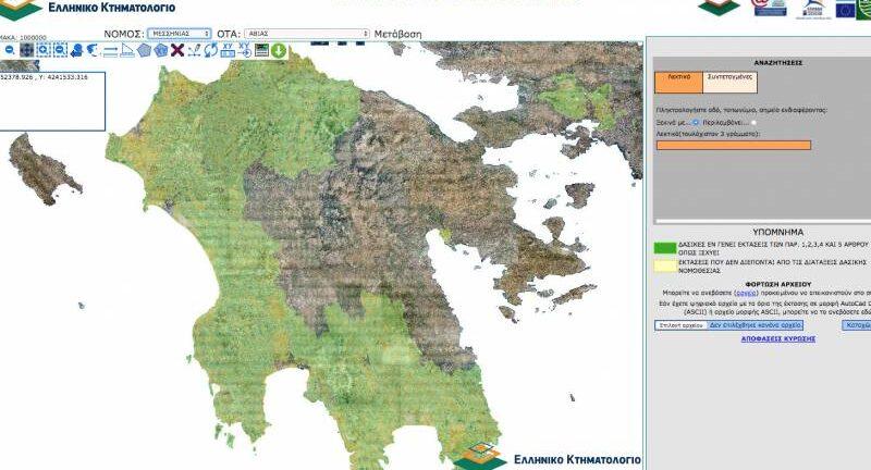 Δασικοί χάρτες: Συνταγματικός κρίθηκε ο νόμος από το ΣτΕ