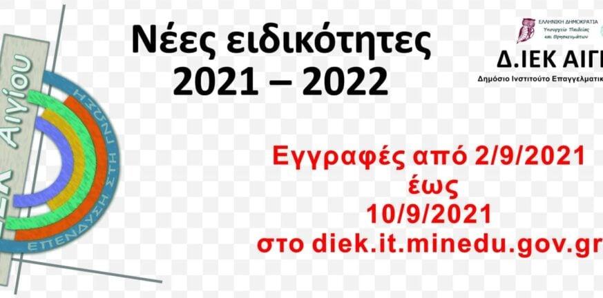 Νέες ειδικότητες στο Δημόσιο ΙΕΚ Αιγίου - Ξεκίνησαν οι εγγραφές