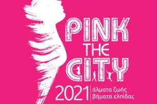 Πάτρα: Το Pink the City 2021 σε θέλει εθελοντή