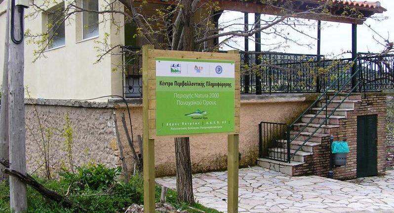 Πάτρα: Ξεκινούν οι επισκέψεις σχολείων στα Κέντρα Περιβαλλοντικής Πληροφόρησης του Δήμου