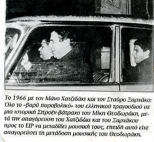 Μ. Θεοδωράκης Μ. Χατζιδάκης Σ. Ξαρχάκος