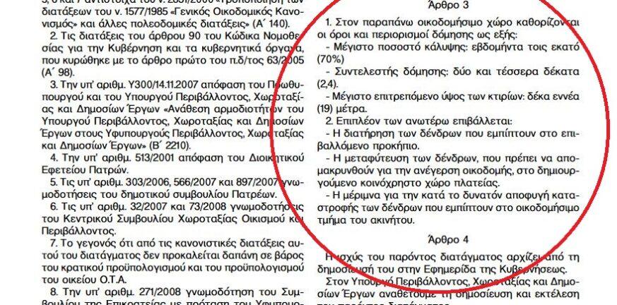 Aποκλειστικό: Ιδού η μελέτη και το Προεδρικό διάταγμα για τους ευκάλυπτους του Αγ. Αλεξίου Πάτρας