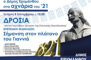 Δροσιά: Σήμανση αιωνόβιου δέντρου της Ελληνικής Επανάστασης