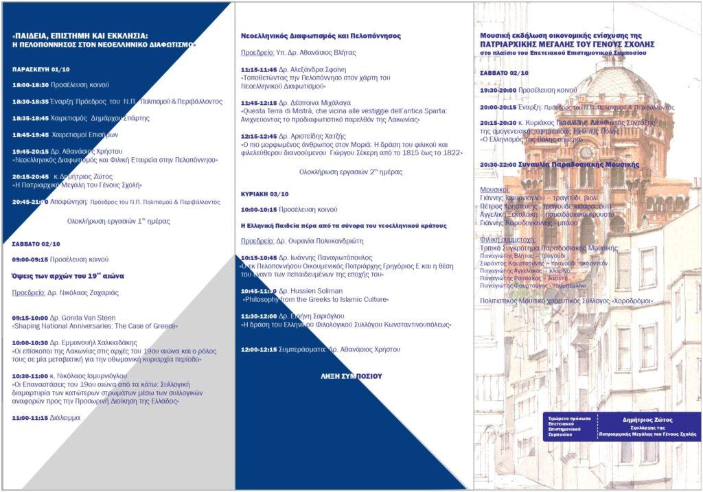 Η Επιστημονική Επιτροπή του Επετειακού Συμποσίου για τα 200 χρόνια από την Εθνική Παλιγγενεσία