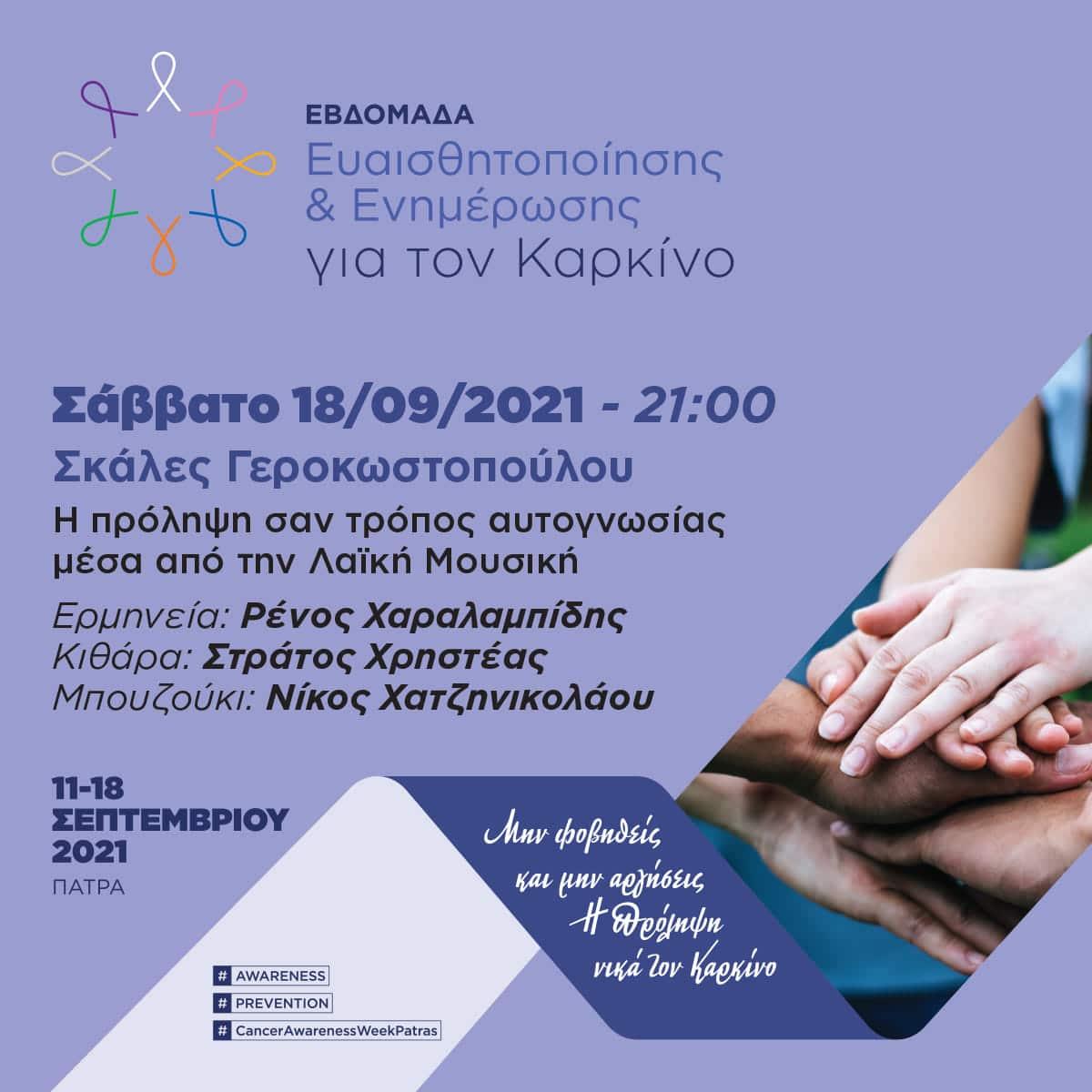 Πάτρα: Σήμερα το βράδυ στα σκαλιά της Γεροκωστοπούλου ο Ρένος Χαραλαμπίδης τραγουδά για την πρόληψη