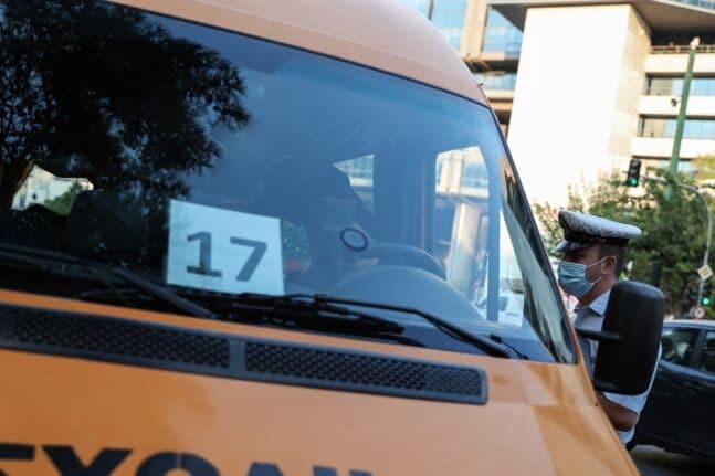 σχολικο λεωφορειο