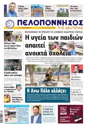 001 134575 ΣΕΛΙΔΑ 1 page 0001
