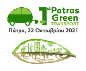 Πάτρα: 1rst Patras Green Transport στον πολυχώρο του Royal