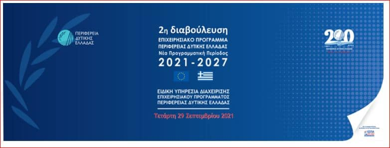 Δυτική Ελλάδα: Η 2η ανοικτή διαβούλευση για το νέο ΕΣΠΑ, την Τετάρτη 29 Σεπτεμβρίου