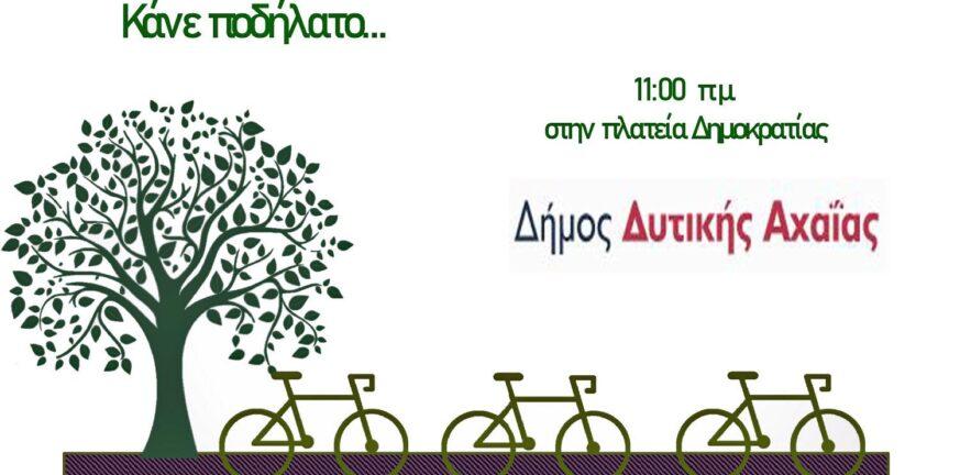 Η «ημέρα χωρίς αυτοκίνητο» σήμερα στο Δήμο Δυτικής Αχαΐας