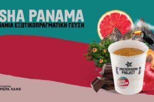 Gesha Panama: Ένας εκπληκτικός καφές φτάνει στα Coffee Island για την Παγκόσμια Ημέρα Καφέ