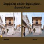Πάτρα: Ανω-κάτω η Ανω Πόλη για καλό σκοπό - Η ανάπλαση που αλλάζει τη γειτονιά ΦΩΤΟ