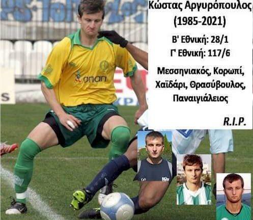 Σοκ, πέθανε στα 36 του χρόνια ο Κώστας Αργυρόπουλος - Pelop.gr