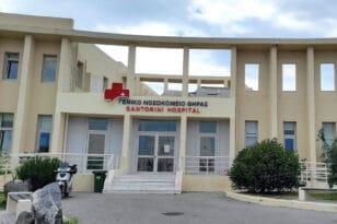Νέα απάτη στο νοσοκομείο της Σαντορίνης με πλαστά rapid test