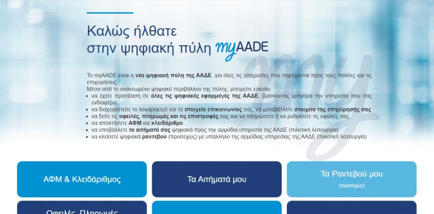 Ήρθε η νέα ψηφιακή πλατφόρμα myAADE , τέλος το Taxisnet