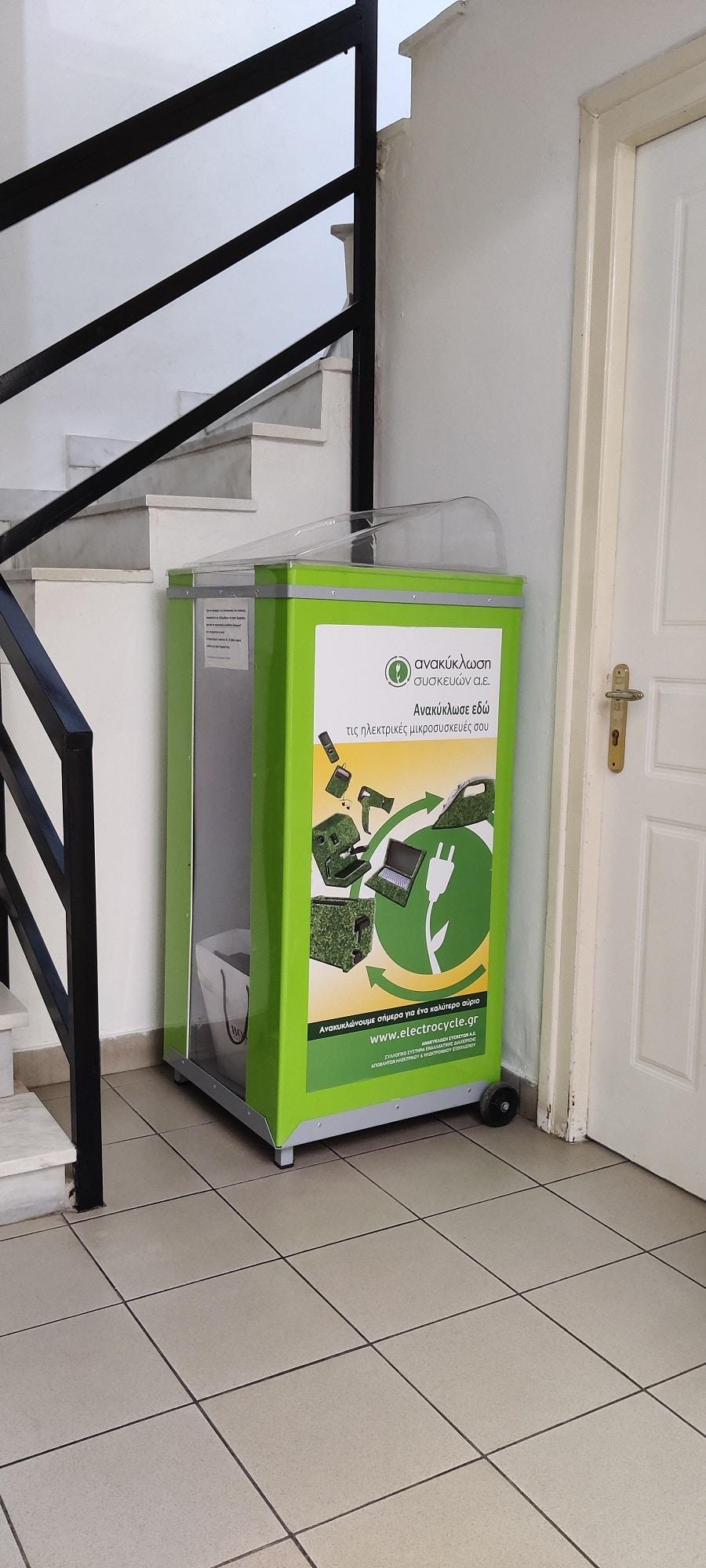 Δήμος Καλαβρύτων: Πρόγραμμα ανακύκλωσης ηλεκτρικών και ηλεκτρονικών συσκευών - Διαβάστε τις οδηγίες
