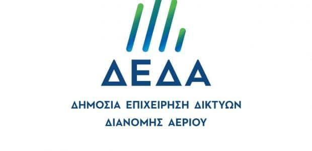 Ενημερωτική καμπάνια της ΔΕΔΑ στην Ανατολική Μακεδονία & Θράκη για τα μεγάλα έργα φυσικού αερίου