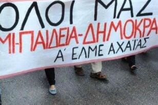 Σήμερα στην Πάτρα Πανεκπαιδευτικό συλλαλητήριο