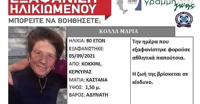 Κέρκυρα: Αγωνία για 80χρονη που εξαφανίστηκε μυστηριωδώς – Φόβοι για έγκλημα