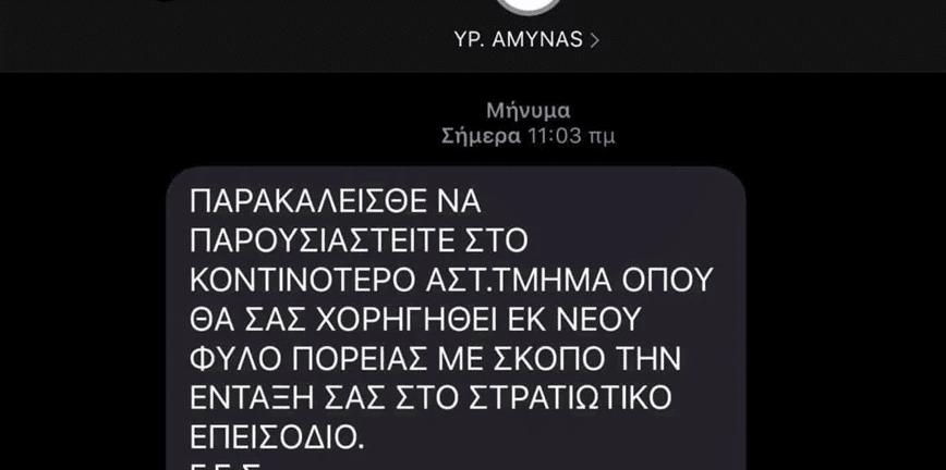Εξιχνιάστηκε η απάτη με τα «fake» SMS για επιστράτευση