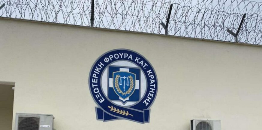 Τρίκαλα: Βρέθηκαν 20 κρούσματα στις φυλακές