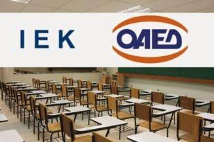 Πάτρα: Μέχρι σήμερα οι εγγραφές των επιτυχόντων στα ΙΕΚ του ΟΑΕΔ