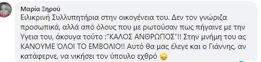 Αχαΐα - Γιάννης Παπαγιαννακόπουλος: Θλίψη για τον θάνατο του 56χρονου επιχειρηματία από κορονοϊο
