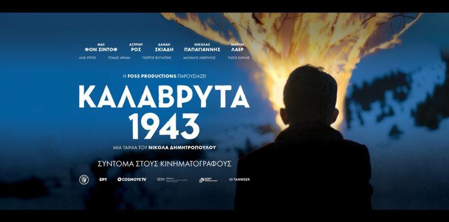 «Καλάβρυτα 1943»: Από τις 11 Νοεμβρίου στους κινηματογράφους - ΒΙΝΤΕΟ