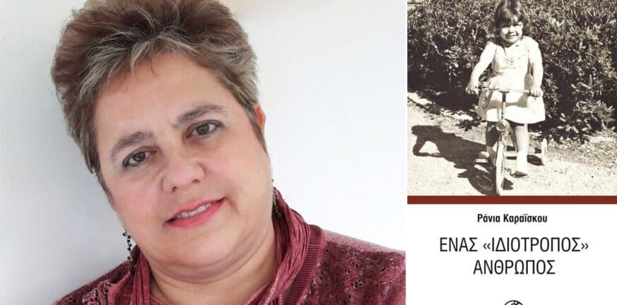 Πάτρα: Σήμερα η παρουσίαση του βιβλίου «Ένας ιδιότροπος άνθρωπος» της Ράνιας Καραΐσκου