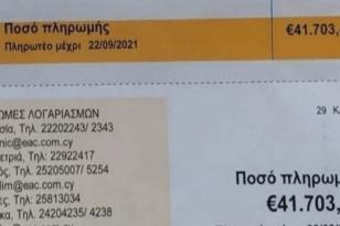 Κύπρος: Τους ήρθε λογαριασμός ρεύματος 41.703 ευρώ - Κόντεψε να πάθει εγκεφαλικό ζευγάρι ηλικιωμένων