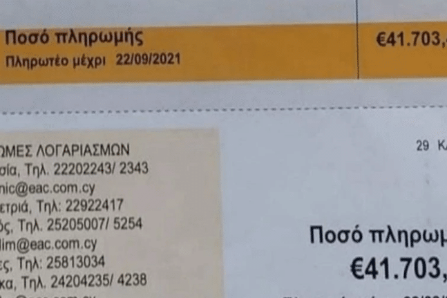 kipros logariasmos