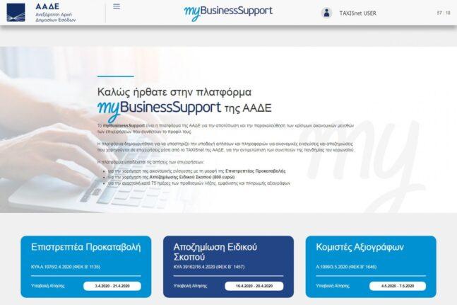myBusinessSupport