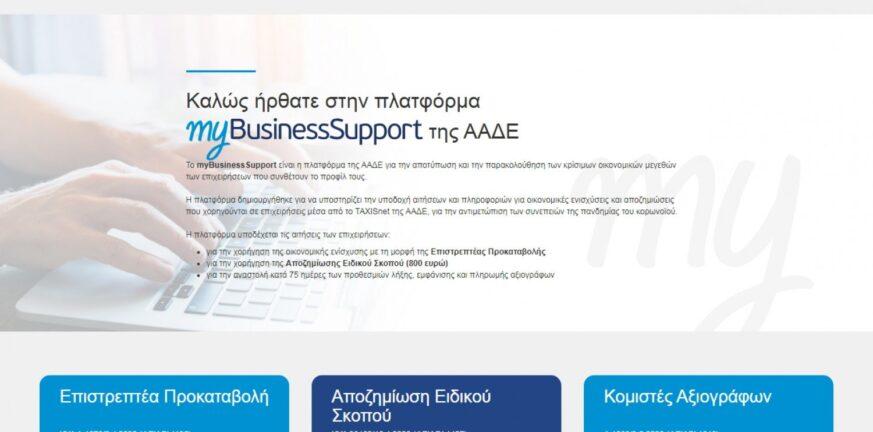ΑΑΔΕ: Άνοιξε το myBusinessSupport για τις ρυθμίσεις 100 και 120 δόσεων