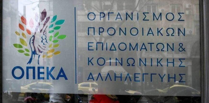 ΟΠΕΚΑ: Πληρωμή για το επίδομα έως 1.000 ευρώ σε μητέρες