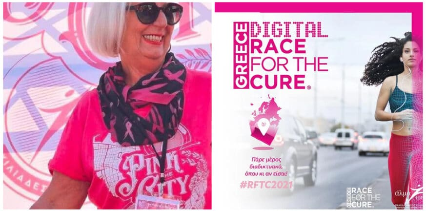 Greece Race for the Cure: Το μεγαλύτερο αθλητικό event με κοινωνικό σκοπό στην Ελλάδα αφιερωμένο στην μνήμη της Λιολιώς