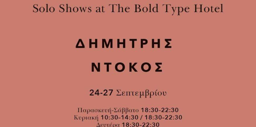 Πάτρα: Έκθεση του Δημήτρη Ντόκου στο Bold Type Hotel