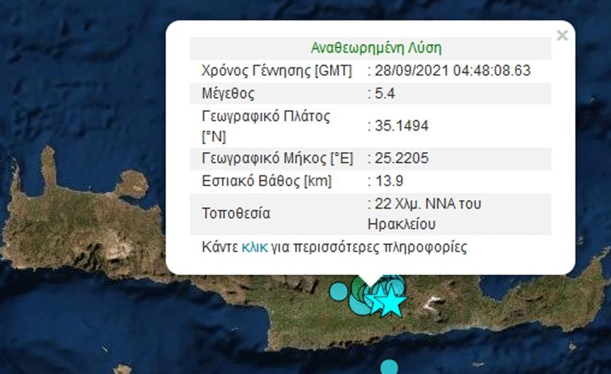 Νέος μεγάλος σεισμός στην Κρήτη